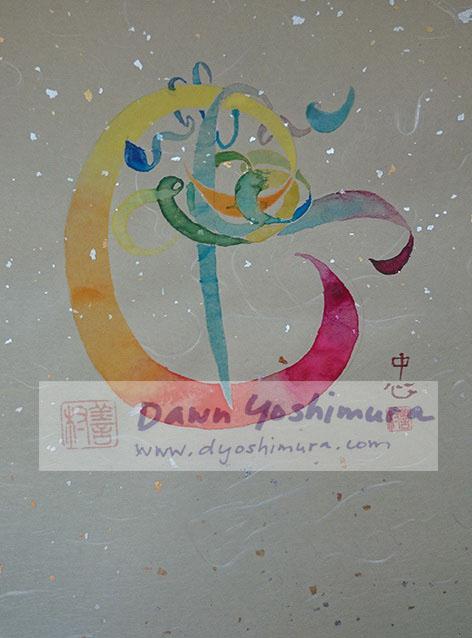 Chuushin_CenterOfFocus by Dawn Yoshimura